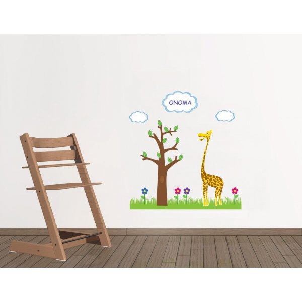 Creative Printing Παιδικά Αυτοκόλλητο τοίχου Καμηλοπάρδαλη
